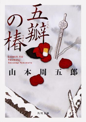 書影:五瓣の椿