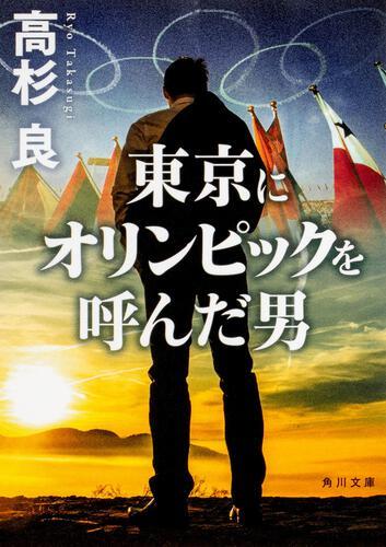書影:東京にオリンピックを呼んだ男