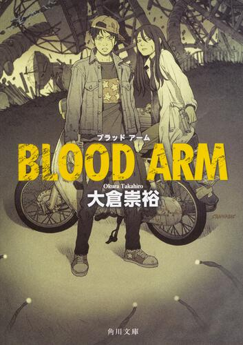 書影:BLOOD ARM