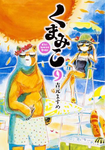 書影:くまみこ 9