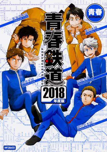 書影:青春鉄道 2018年度版