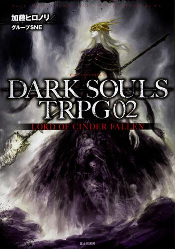 DARK SOULS TRPG02 LORD OF CINDER FALLEN 表紙