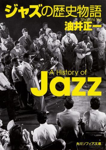 書影:ジャズの歴史物語