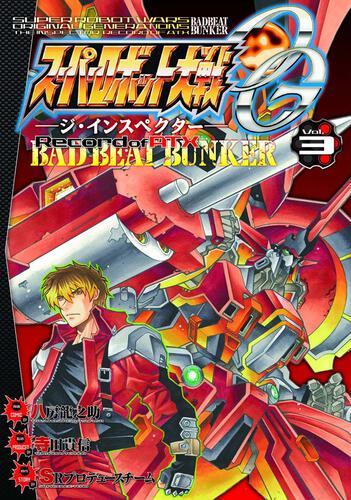 スーパーロボット大戦OG‐ジ・インスペクター‐Record of ATX Vol.3BAD BEAT BUNKER