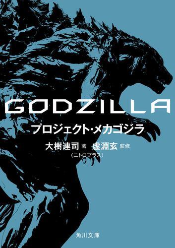 書影:GODZILLA プロジェクト・メカゴジラ