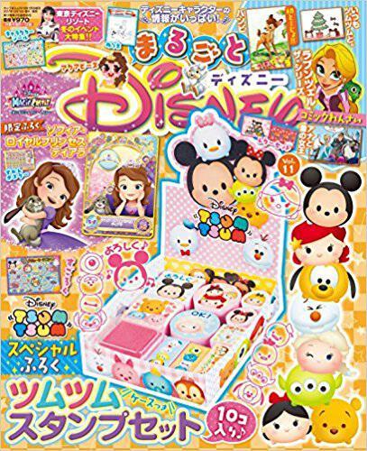 キャラぱふぇ 2018年1月号増刊 まるごとディズニー Vol.11