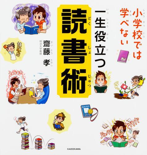 表紙:小学校では学べない 一生役立つ読書術