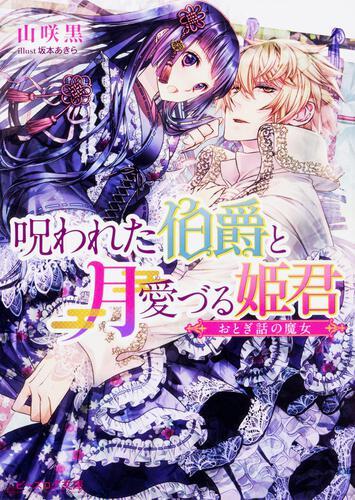 書影:呪われた伯爵と月愛づる姫君 おとぎ話の魔女