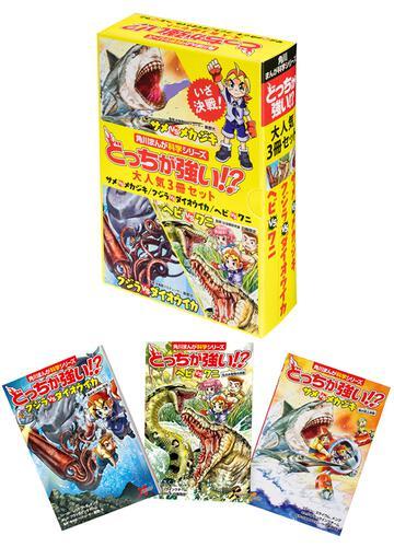 表紙:角川まんが科学シリーズどっちが強い!? 大人気3冊セット