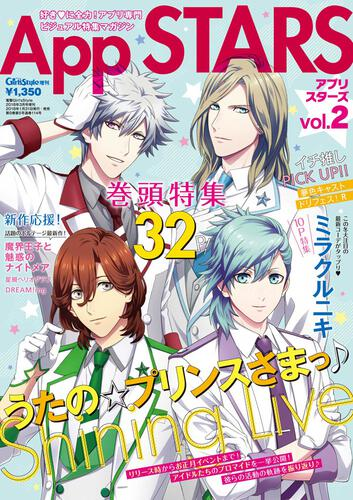 DENGEKI Girl'sStyle  2018年3月号 増刊 App STARS vol.2
