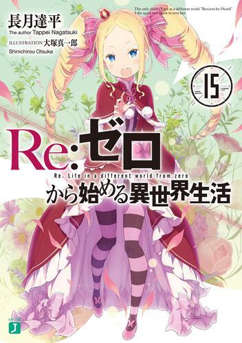 表紙:Re:ゼロから始める異世界生活15