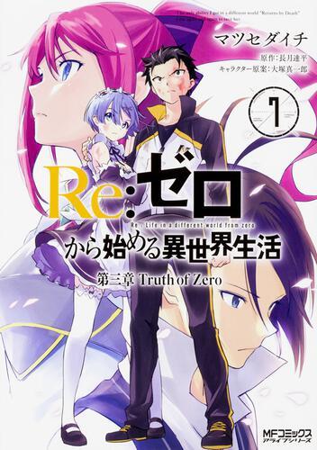 書影:Re:ゼロから始める異世界生活 第三章 Truth of Zero 7
