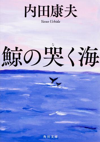書影:鯨の哭く海