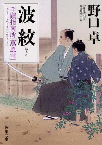 書影:波紋 手蹟指南所「薫風堂」