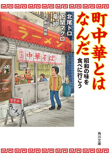 書影:町中華とはなんだ 昭和の味を食べに行こう