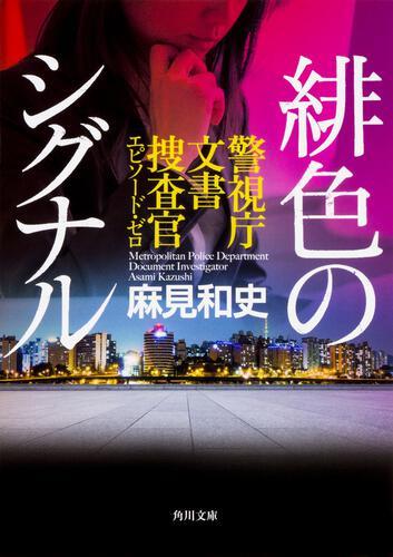 書影:緋色のシグナル 警視庁文書捜査官エピソード・ゼロ
