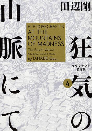 表紙:狂気の山脈にて 4 ラヴクラフト傑作集