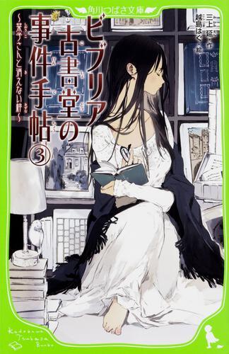 ビブリア古書堂の事件手帖(3)〜栞子さんと消えない絆〜