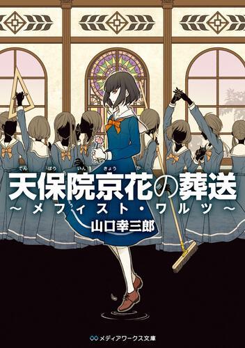 表紙:天保院京花の葬送 ~メフィスト・ワルツ~