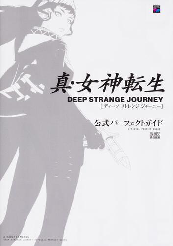 書影:真・女神転生 DEEP STRANGE JOURNEY 公式パーフェクトガイド