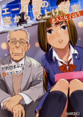 書影:エートスの窓から見上げる空 老人と女子高生
