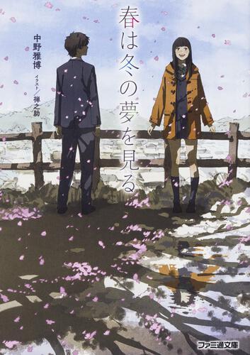 書影:春は冬の夢を見る
