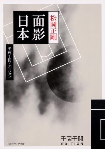 書影:千夜千冊エディション 面影日本