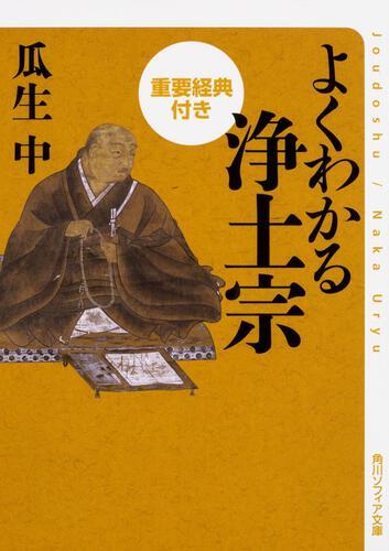 書影:よくわかる浄土宗 重要経典付き
