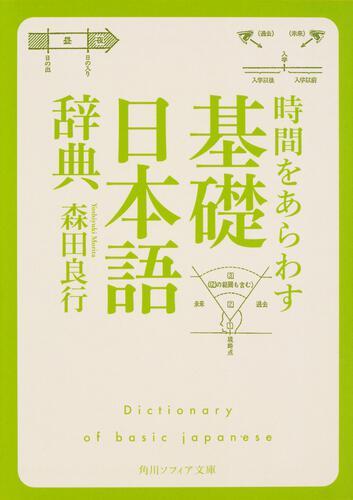 書影:時間をあらわす「基礎日本語辞典」