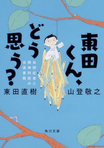 書影:東田くん、どう思う? 自閉症者と精神科医の往復書簡