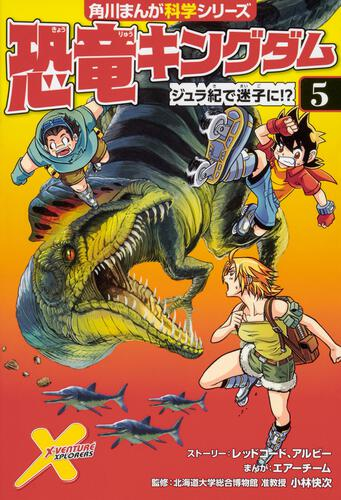 書影:恐竜キングダム(5) ジュラ紀で迷子に!?
