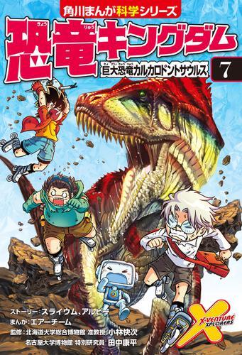書影:恐竜キングダム(7) 巨大恐竜カルカロドントサウルス