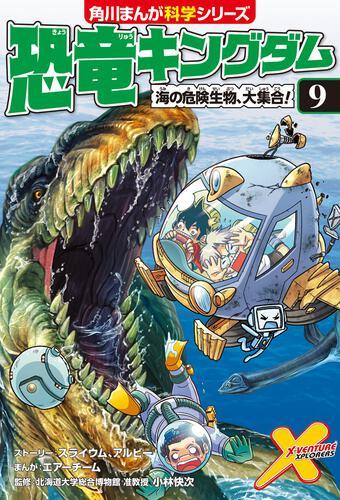 書影:恐竜キングダム(9) 海の危険生物、大集合!