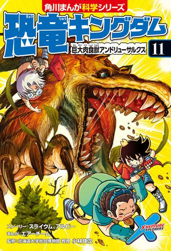 表紙:恐竜キングダム(11) 巨大肉食獣アンドリューサルクス