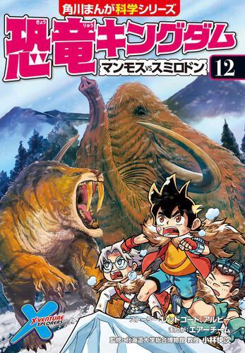書影:恐竜キングダム(12) マンモスvsスミロドン