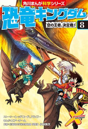 書影:恐竜キングダム(8) 空の王者、決定戦!