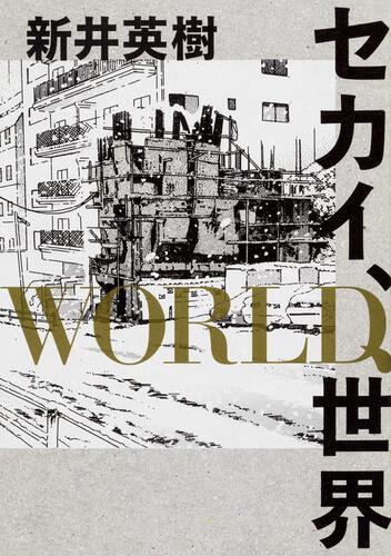 表紙:セカイ、WORLD、世界