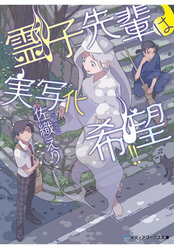 表紙:霊子先輩は実写化希望!!