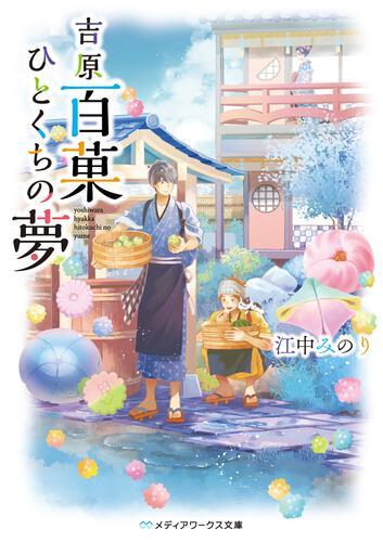 表紙:吉原百菓ひとくちの夢