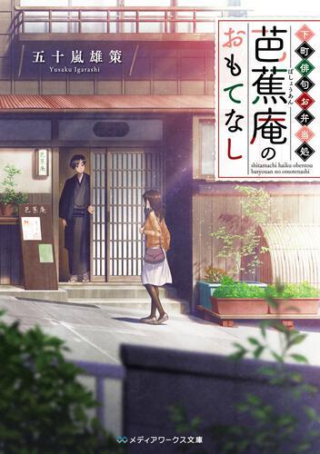 下町俳句お弁当処 芭蕉庵のおもてなし