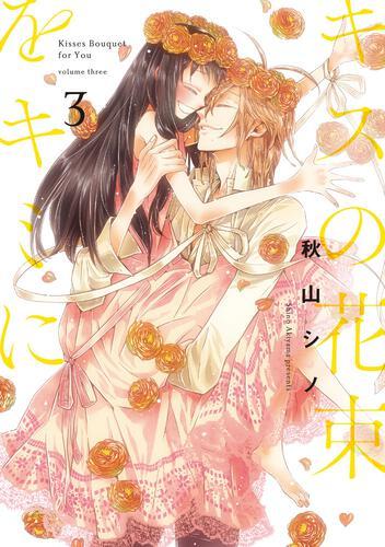 キスの花束をキミに 3