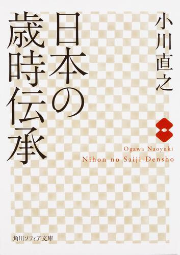書影:日本の歳時伝承