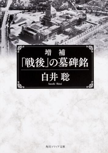 書影:増補 「戦後」の墓碑銘