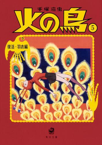 書影:火の鳥5 復活・羽衣編