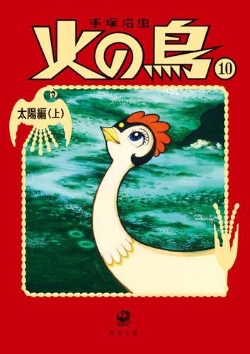書影:火の鳥10 太陽編(上)