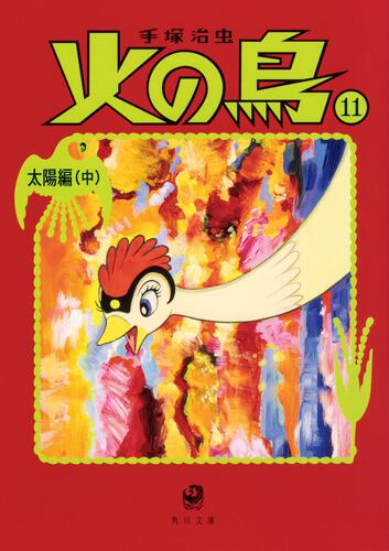 書影:火の鳥11 太陽編(中)