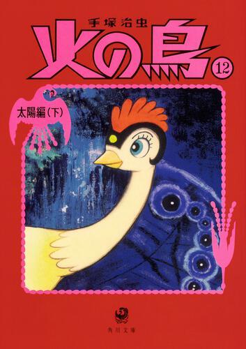 書影:火の鳥12 太陽編(下)