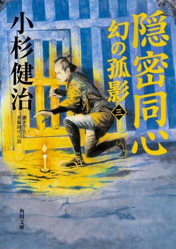 書影:隠密同心 幻の孤影(三)