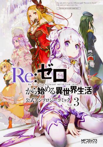 書影:Re:ゼロから始める異世界生活 公式アンソロジーコミック Vol.3