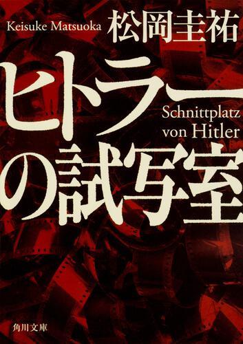 書影:ヒトラーの試写室